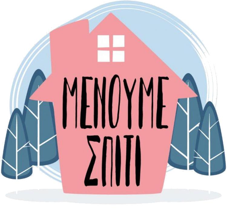e-systima-menoumespiti_logo